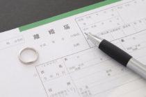 離婚した場合の結婚指輪・婚約指輪の処分方法とは?